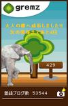 グリムスに象が再びきたゾウ