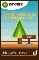 [祝]5代目グリムスが大人の樹に