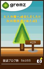 大人の樹でも水やりは欠かせないグリムス君