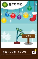 2011年クリスマス仕様グリムス