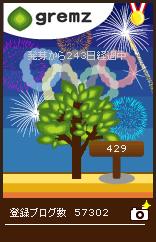 盛大なグリンピック開会式