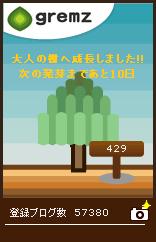 [祝]6代目グリムスが大人の樹に