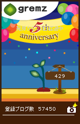 グリムス5th Anniversary