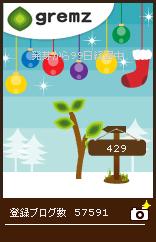 2012年クリスマス仕様グリムス
