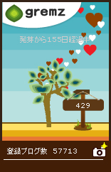 溢れる愛(2013年バレンタイン仕様グリムス)