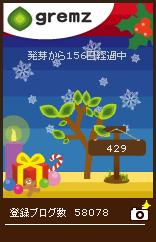 2013年クリスマス仕様グリムス