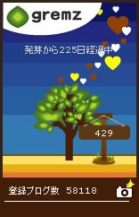 2014年バレンタイン仕様グリムス