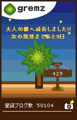 [祝]8代目グリムスが大人の樹に
