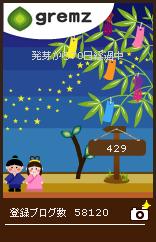 七夕仕様グリムス2014