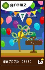 グリムス君(7th Anniversary)