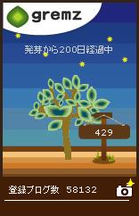 発芽から200日経過した9代目グリムス