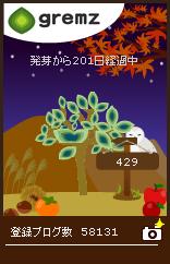 秋まっしぐら The秋