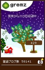 冬仕様グリムス2014