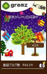 クリスマスプレゼントの効果