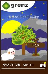 羊が1匹・・・