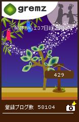 七夕仕様グリムス2015