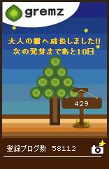 [祝]10代目グリムスが大人の樹に